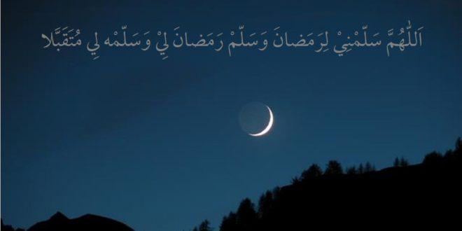 dua-for-Ramadan-660x330.jpg